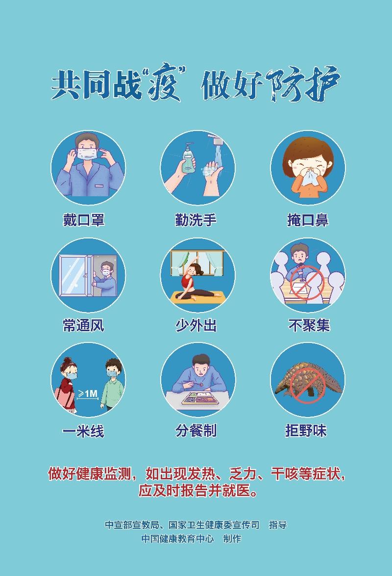 防疫宣传海报 (2).jpg
