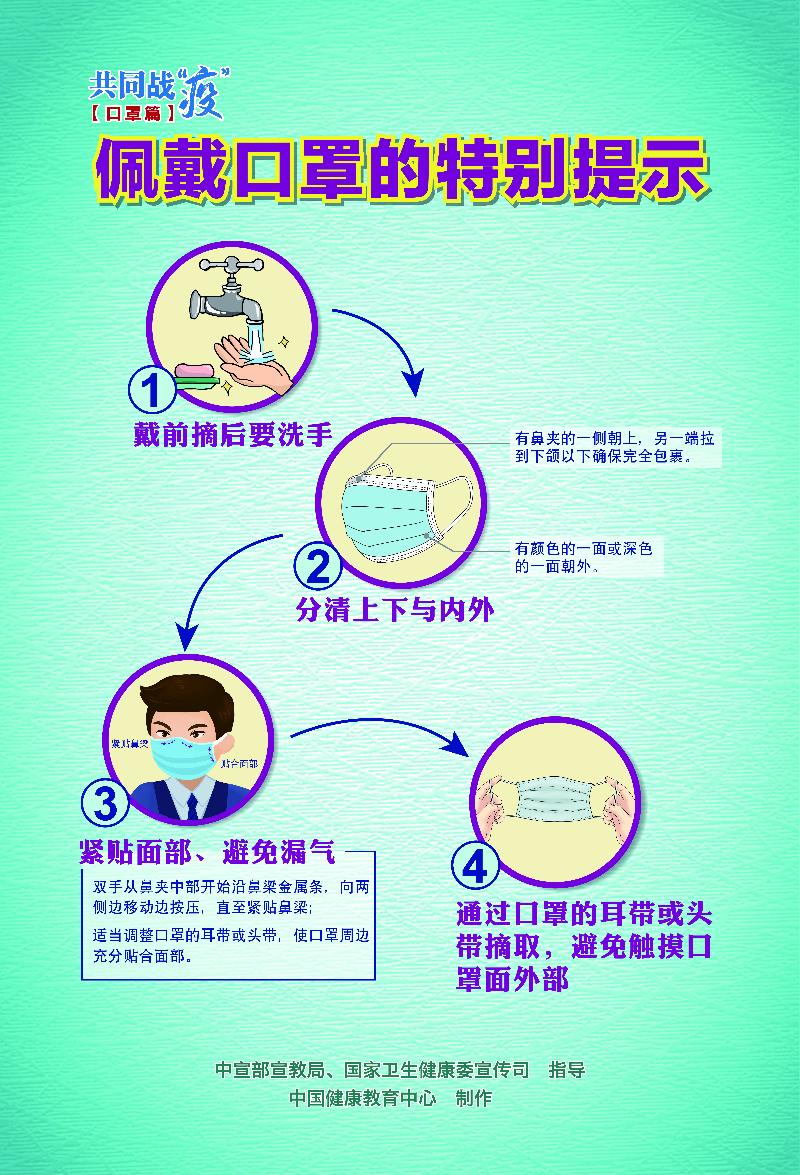 防疫宣传海报 (5).jpg