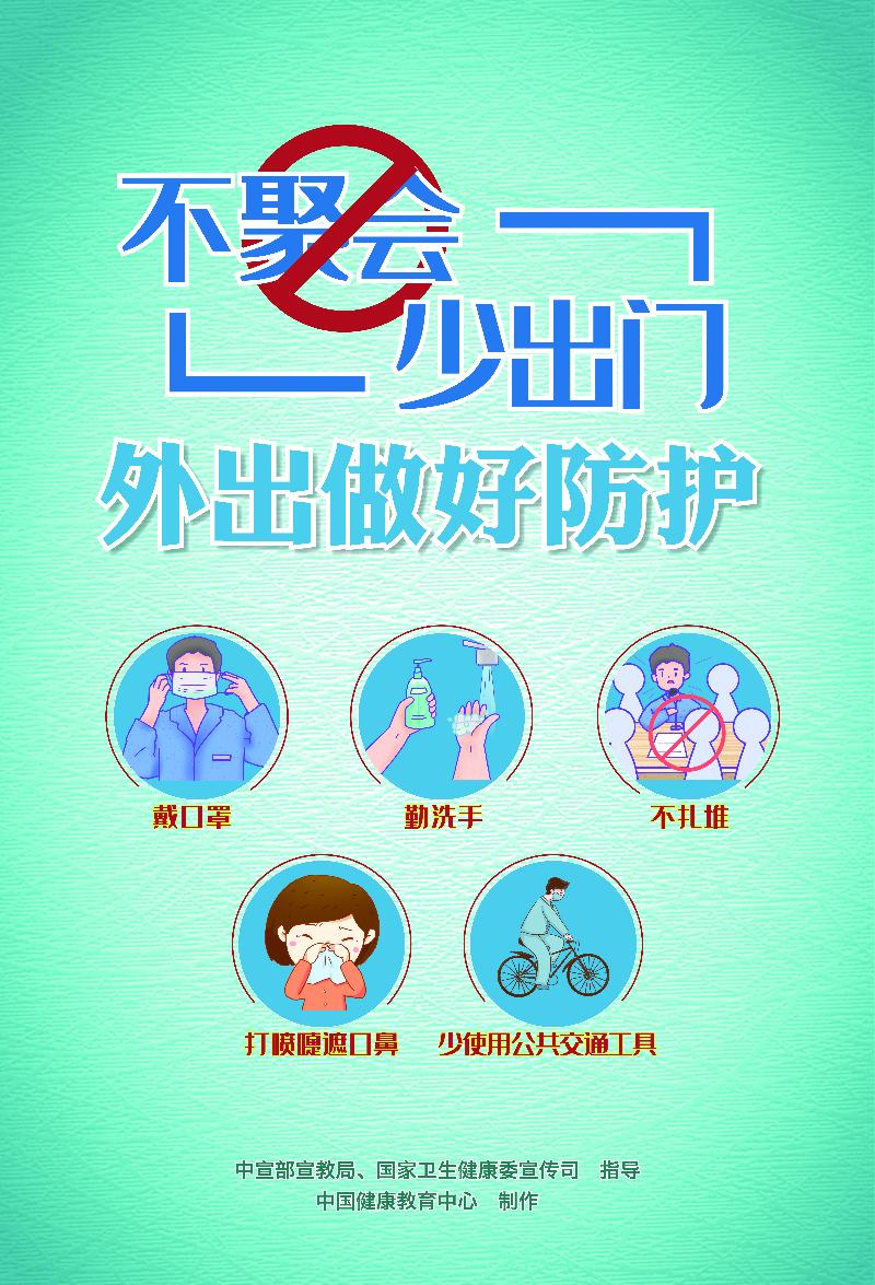 防疫宣传海报 (3).jpg