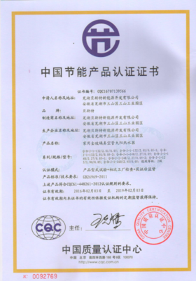 中国节能产品认证