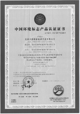 中环认证证书